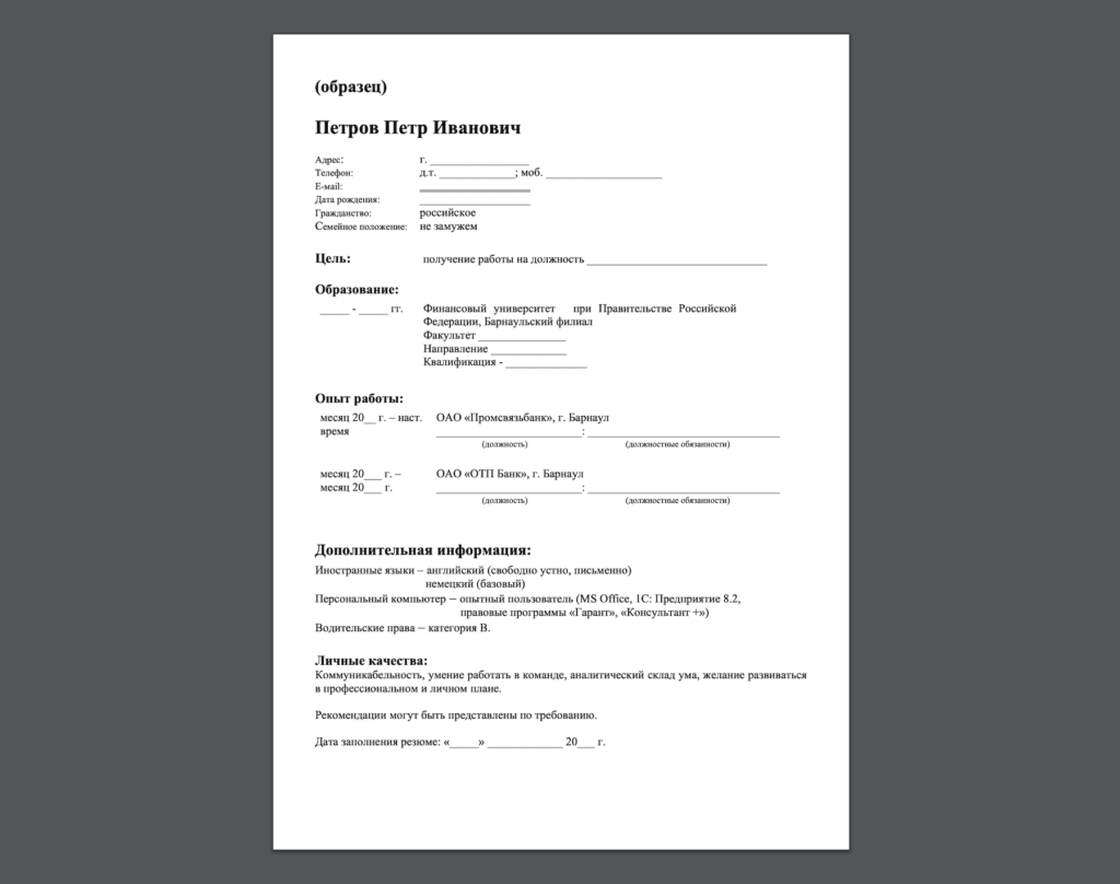 Przykładowe CV po rosyjsku - wzór